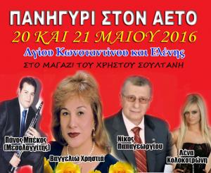 AETΟΣ PANHGYRI ΑΦΙΣΑ