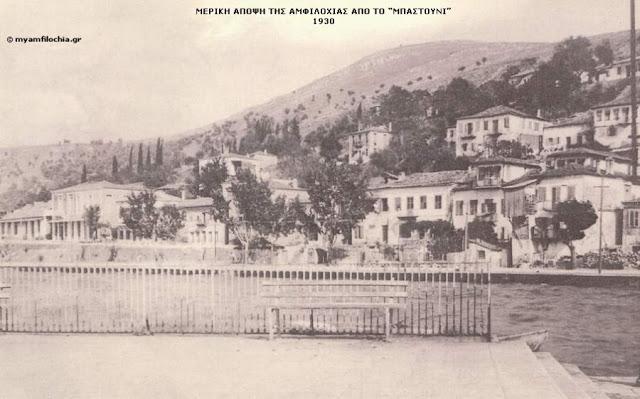 amfilochia_1930