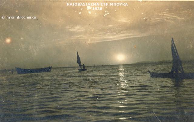 iliovasilema_bouka_1938