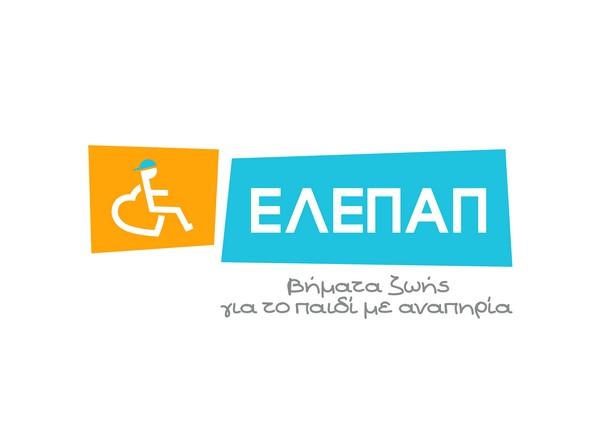 elepap_logo_gr-PANTONE.eps