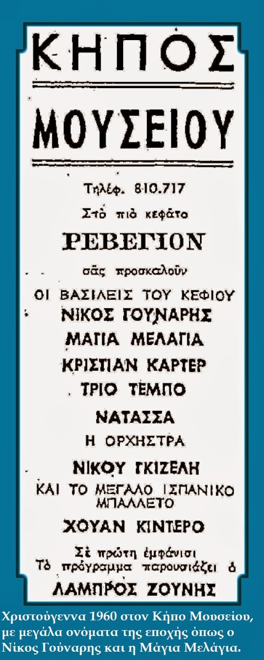1-revegion-kipos-mouseiou-24-12-1960