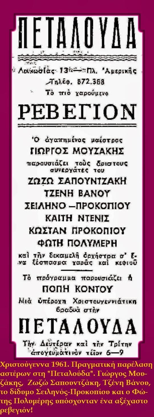 2-revegion-petalouda-24-12-1961