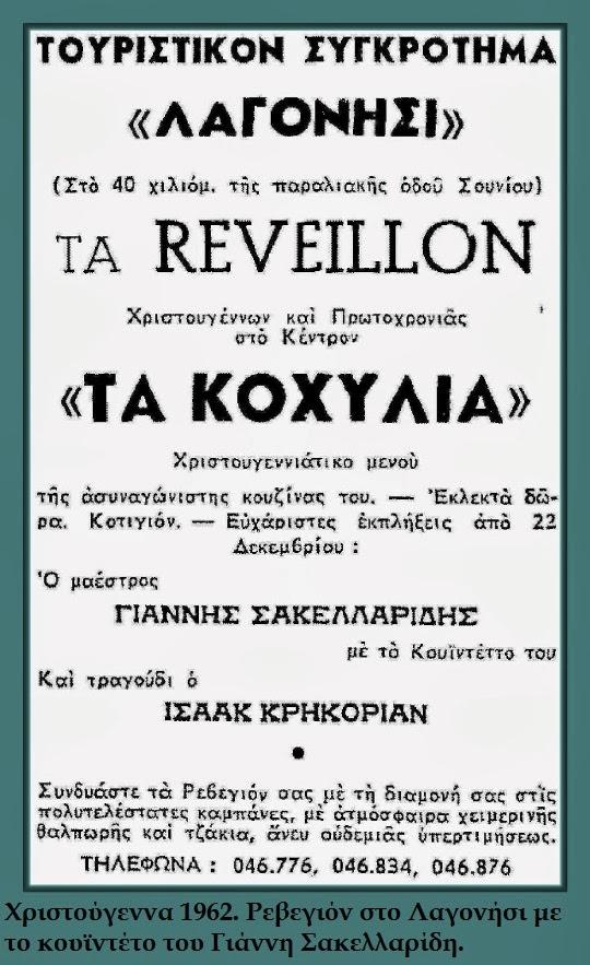 3-revegion-sounio-koxylia-22-12-1962