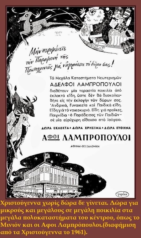 4-lambropouloi-23-12-1961