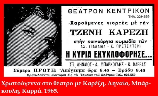 5-karezi-xmas-25-12-1965