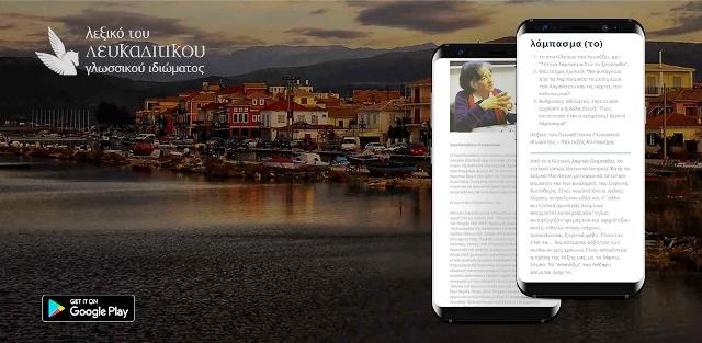«Λεξικό Λευκάδας»: Διαθέσιμη η εφαρμογή για κινητά τηλέφωνα (Android)