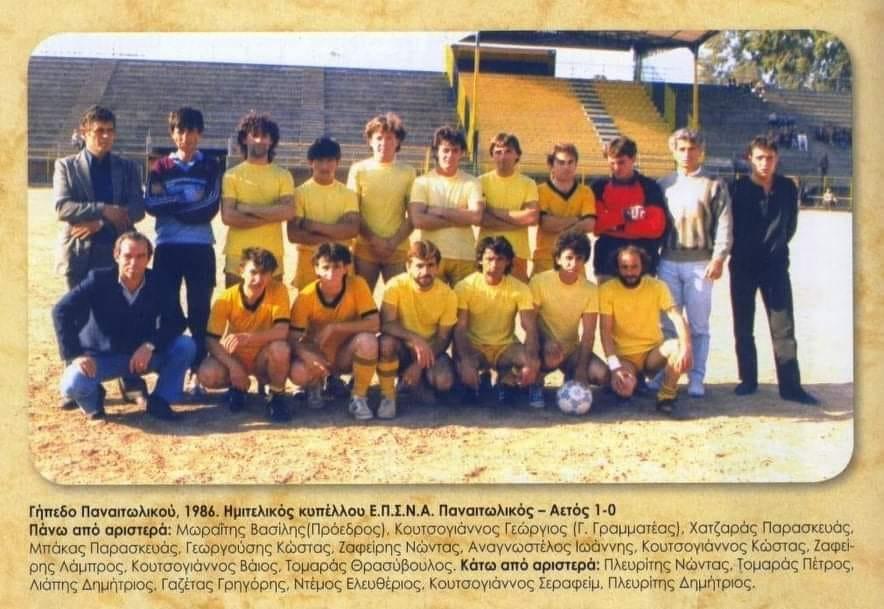 ΣΥΛΛΕΚΤΙΚΗ ΦΩΤΟΓΡΑΦΙΑ ΤΗΣ ΟΜΑΔΑΣ ΤΟΥ ΑΕΤΟΥ ΤΟ 1986