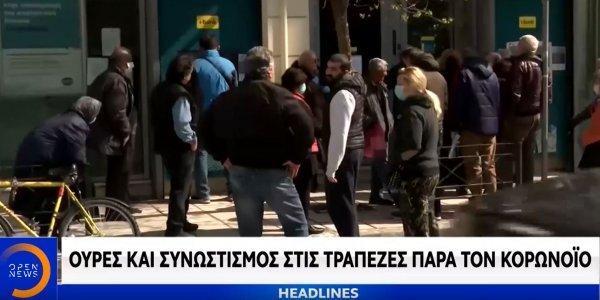 Κορονοϊός – Αθήνα: Συνωστισμός έξω από τις τράπεζες παρά τα απαγορευτικά μέτρα
