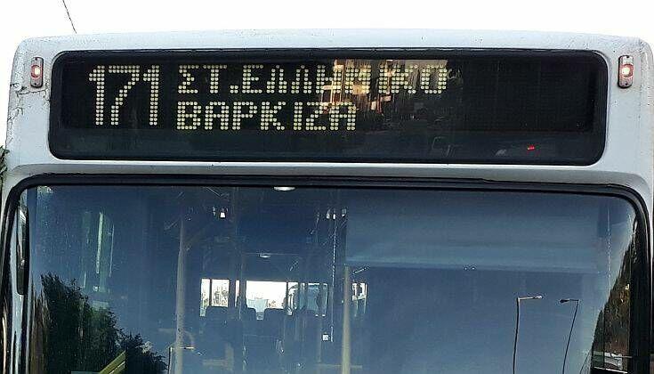 Ξυλοκόπησαν άγρια οδηγό λεωφορείου στη Βάρκιζα