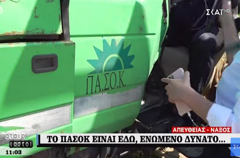 Το βίντεο σπάει ταμεία – Αγρότης βγήκε στον ΣΚΑΪ σε ζωντανή σύνδεση με πράσινο τρακτέρ και σημαία του ΠΑΣΟΚ