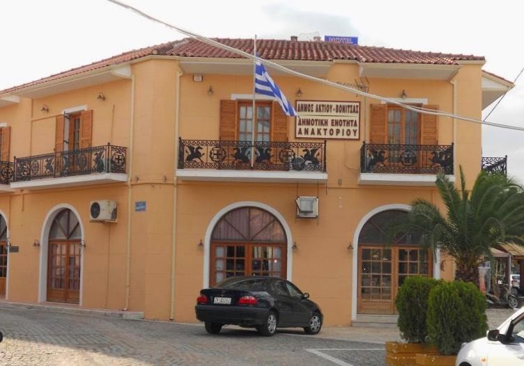 Δήμος Ακτίου Βόνιτσας: Καλούνται οι ιδιοκτήτες να προβούν σε καθαρισμούς των οικοπέδων