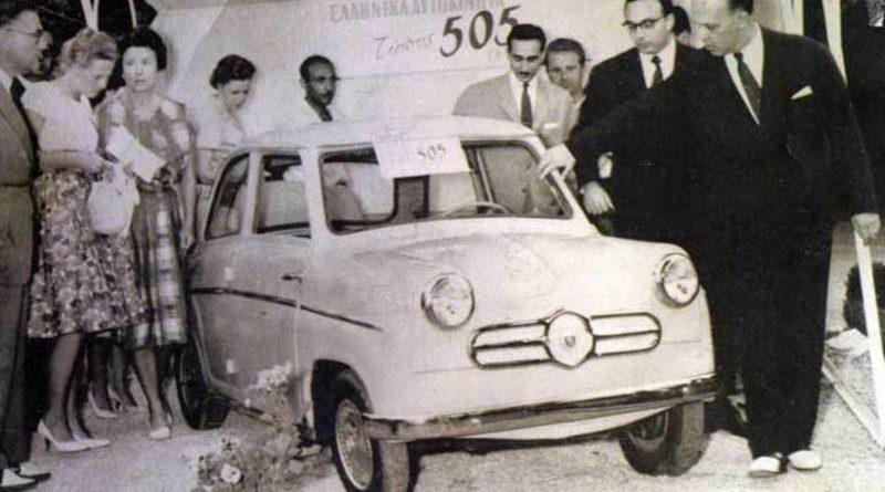 Το 1ο αυτοκίνητο που φτιάχτηκε στην Ελλάδα – Η μετεξέλιξη και γιατί σταμάτησε η παραγωγή του..