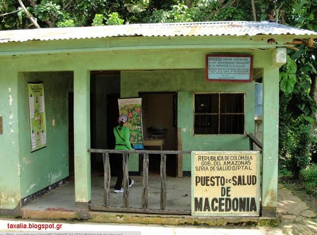 """""""Δείτε το χωριό με το όνομα """"Μακεδονία"""", στη ζούγκλα του Αμαζόνιου!"""""""