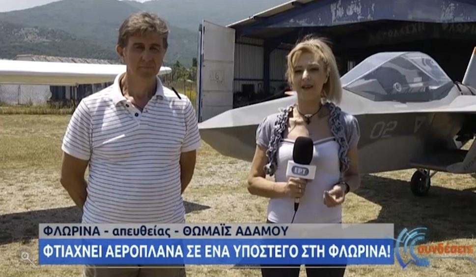 Η Ελλάδα δεν του δίνει άδεια! Από τη Φλώρινα φτιάχνει αεροσκάφη και τα στέλνει Αυστραλία