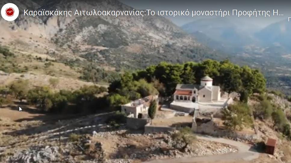 Καραϊσκάκης Αιτωλοακαρνανίας:Βίντεο το ιστορικό μοναστήρι Προφήτης Ηλίας.