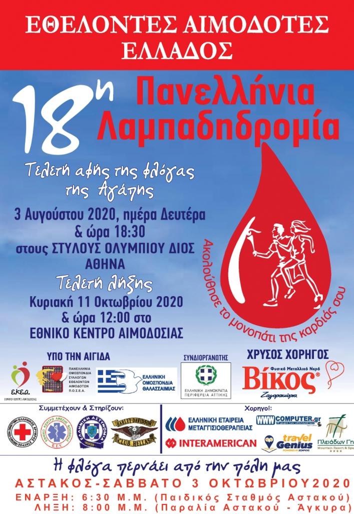 Η 18η λαμπαδηδρομία συλλόγων και φορέων εθελοντών αιμοδοτών της Π.Ο.Σ.Ε.Α. στον Αστακό.