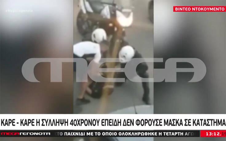 Σύλληψη άνδρα που δεν φορούσε μάσκα – Αστυνομική βία κατήγγειλε ο 40χρονος