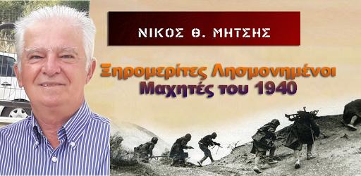 Νίκος Μήτσης : Ξηρομερίτες Λησμονημένοι μαχητές του 1940