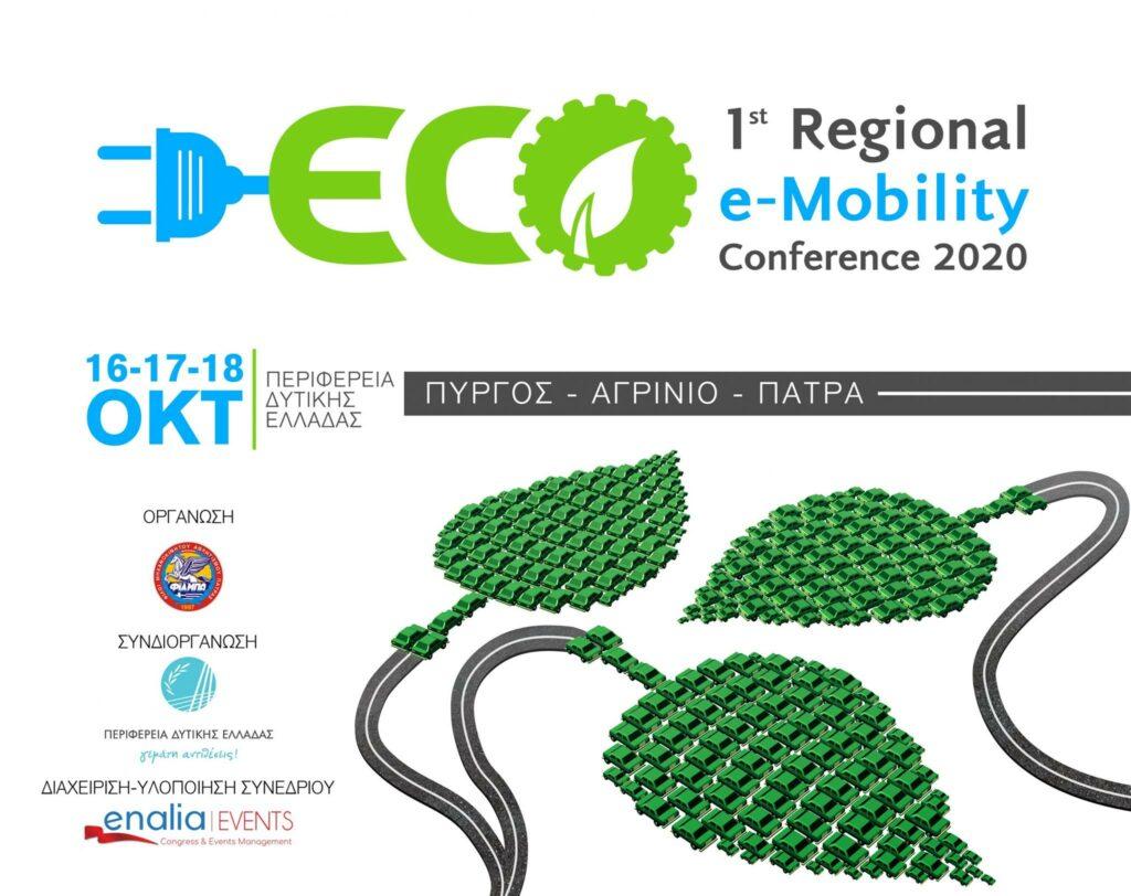 Ερχεται το πρώτο συνέδριο για την Ηλεκτροκίνηση στη Περιφέρεια Δυτικής Ελλάδας