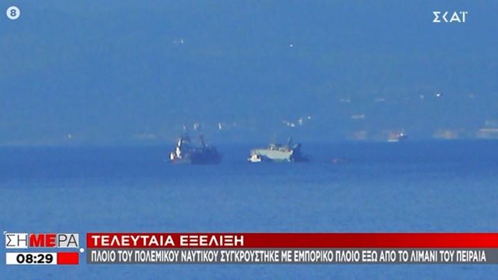 Εμπορικό πλοίο συγκρούστηκε με το ναρκοθηρευτικό του Πολεμικού Ναυτικού «Καλλιστώ»