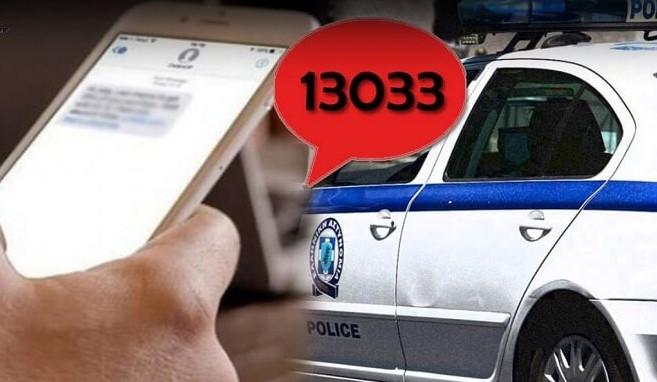 SMS 13033 ΔΕΙΤΕ ΤΙ ΘΑ ΣΤΕΙΛΕΤΕ  για σούπερ μάρκετ, φαρμακείο, τράπεζα,άθληση!