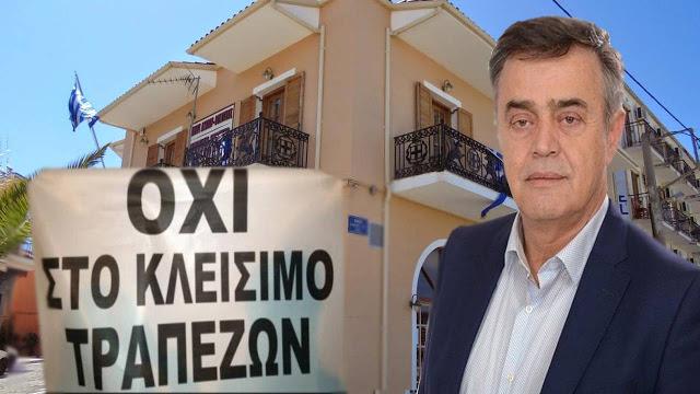 Δήμος Ακτίου-Βόνιτσας: Κάναμε τις απαραίτητες ενέργειες για να διατηρηθούν μόνιμα τα κατάστημα των τραπεζών στη Βόνιτσα.