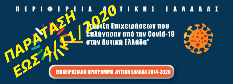 Στήριξη Επιχειρήσεων που επλήγησαν από τον Covid-19 στην Δυτική Ελλάδα (βίντεο).