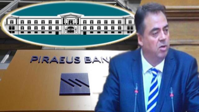 Δημήτρης Κωνσταντόπουλος:Ερώτηση προς τον Υπουργό Οικονομικών κ. Χρήστο Σταϊκούρα για το κλείσιμο των υποκαταστημάτων των τραπεζών σε Βόνιτσα και Ματαράγκα