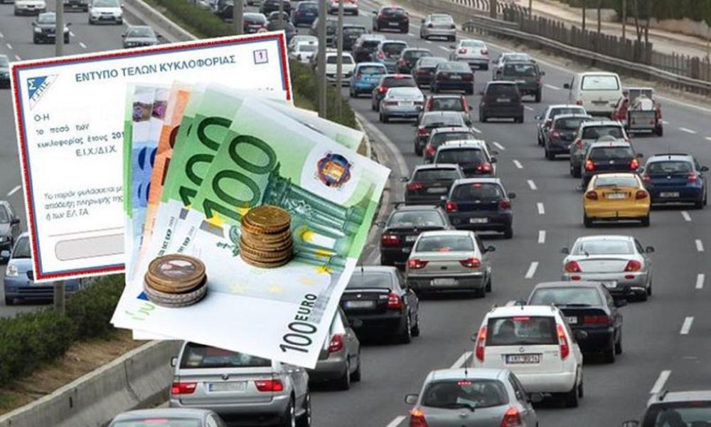 Στην παραγραφή όλων των χρεών για Τέλη Κυκλοφορίας που εκκρεμούν πέραν της 5ετίας οδηγεί απόφαση του Συμβουλίου της Επικρατείας (ΣτΕ).