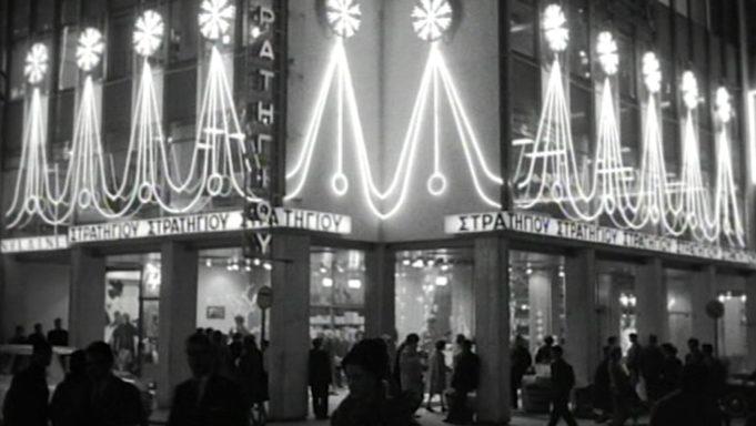 Ετσι γιόρταζαν τα  Χριστούγεννα στην Φτωχή αλλά Ομορφη ΕΛΛΑΔΑ ΤΟΥ 1963!