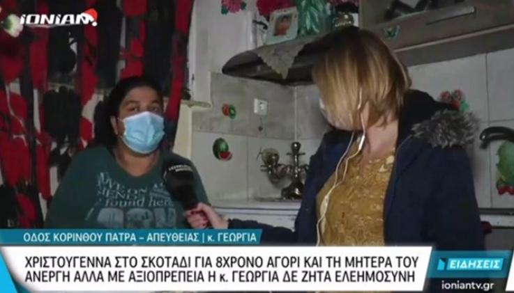 Έκοψαν το ρεύμα για 600 ευρώ ! Άνεργη μητέρα με τον 8χρονο γιο της ζουν στο σκοτάδι και στο κρύο στην Πάτρα (ΒΙΝΤΕΟ)