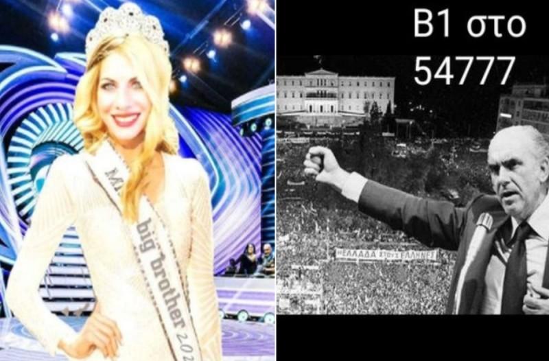 "Big Brother: Το Twitter υποκλίνεται στην Άννα Μαρία: ""Μόνο στις εκλογές του '81 τέτοια λαϊκή συσπείρωση σε ψήφους!"""