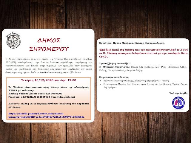 Ο απλός τρόπος σύνδεσης στο Webinar του Δήμου Ξηρομέρου για τους εμβολιασμούς (video).