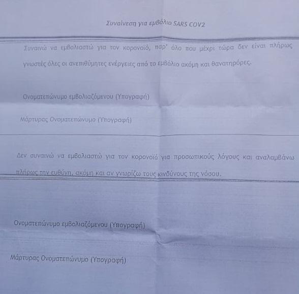"""Σάλος με το έγγραφο συναίνεσης εμβολιασμού – Οργη ΠΟΕΔΗΝ: """"Δεν θα βγαλουμε """"λάδι"""" τις φαρμακευτικές"""""""