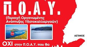 Καταγγελία – αναφορά Επιτροπής Αγώνα και Δήμου Ξηρομέρου, για τις μισθωμένες εκτάσεις των ιχθυοκαλλιεργειών σε σχέση με τις πραγματικές.