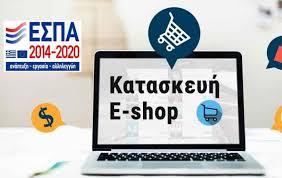 Πρόγραμμα επιχορήγησης δημιουργίας ή αναβάθμισης e-shop έως 5.000 ευρώ.