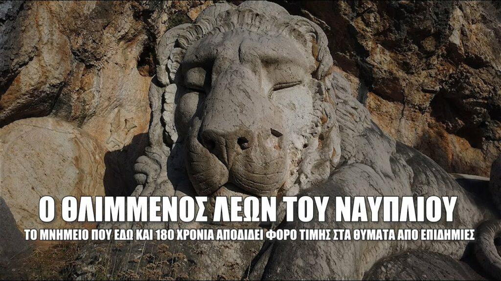 Ο Λέων του Ναυπλίου. Το μνημείο που εδώ και 180 χρόνια αποδίδει φόρο τιμής στα θυματα από επιδημίες.
