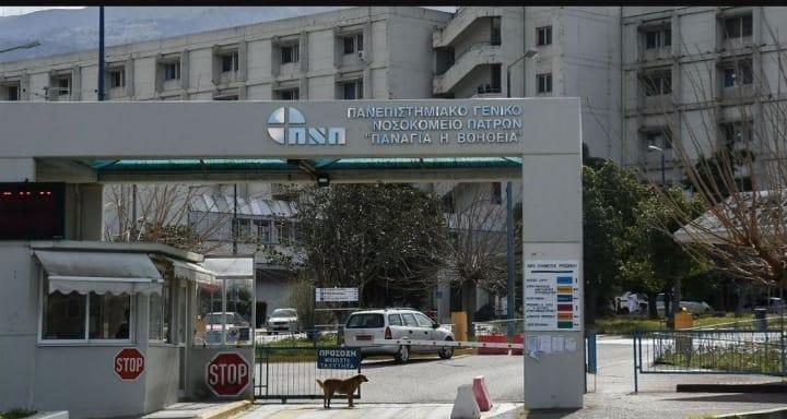 ΕΚΤΑΚΤΟ:Κατεβάζει ρολά το Νοσοκομείο στο Ρίο και γίνεται ως τις 12 Μαρτίου αποκλειστικά νοσοκομείο κορονοϊού!!!