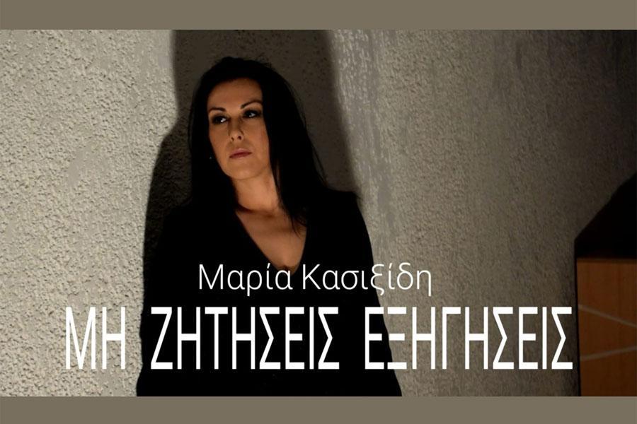Η Μαρία Κασιξίδη μας συστήνει το νέο της τραγούδι μαζί με το VIDEOCLIP!