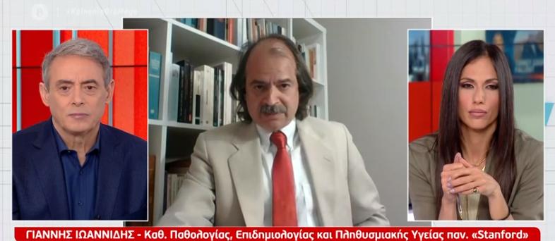 Καθηγητής Ιωαννίδης:«Δεν πρέπει να υπάρχει περιορισμός στις μετακινήσεις»