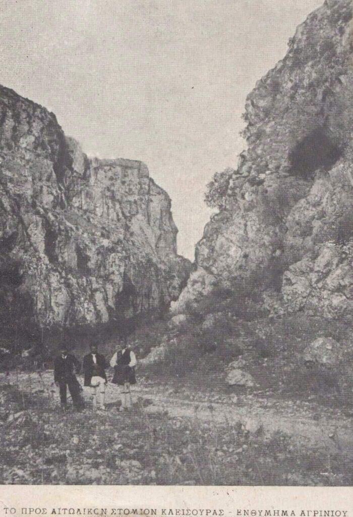 TO ΠΡΟΣ ΑΙΤΩΛΙΚΟΝ ΣΤΟΜΙΟΝ ΚΛΕΙΣΟΥΡΑΣ-ΕΝΘΥΜΗΜΑ ΑΓΡΙΝΙΟΥ 1908