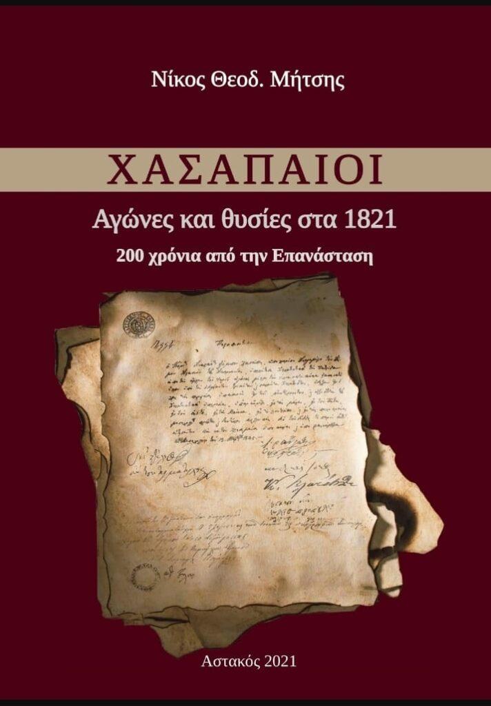 Κυκλοφόρησε το βιβλίο, του συμπατριώτη μας Νικολάου Θεοδ. Μήτση-ΧΑΣΑΠΑΙΟΙ – Αγώνες και θυσίες στα 1821 200 Χρόνια από την επανάσταση του 1821