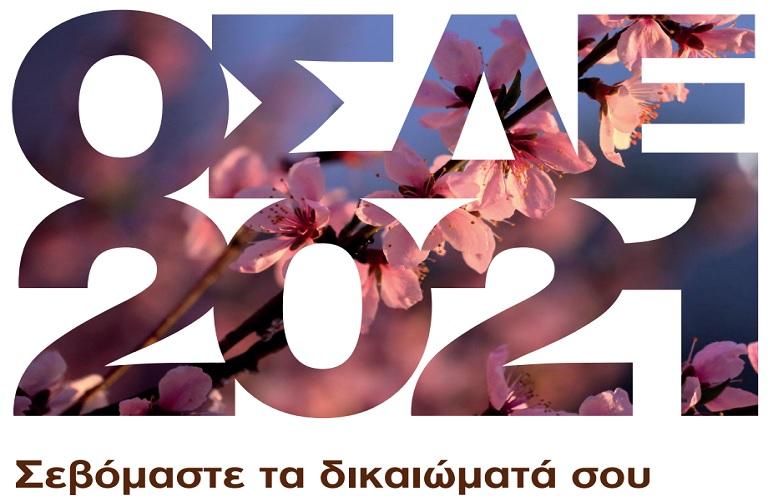 ΟΣΔΕ 2021: μέχρι 22 Ιουνίου η εμπρόθεσμη υποβολή