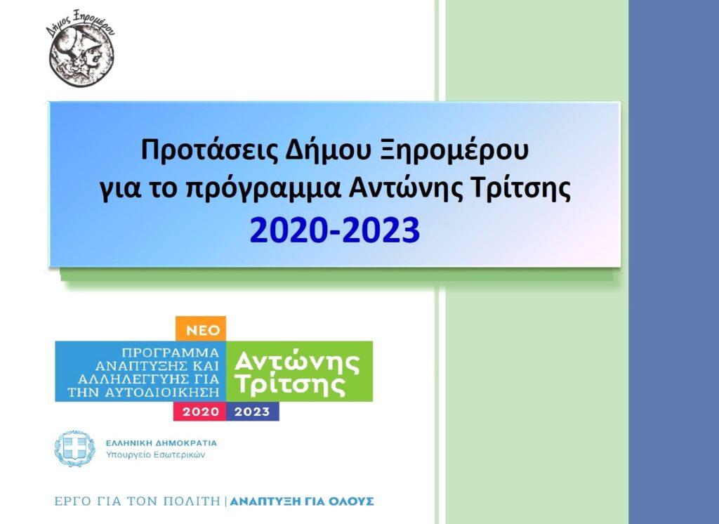 Κατατέθηκαν δέκα προτάσεις, συνολικού προϋπολογισμού 11.009.114,73 €, για ένταξη σε πολλαπλές δράσεις του προγράμματος Αντώνης Τρίτσης (παρουσίαση & βίντεο).