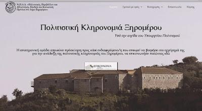 Διοργάνωση Πολιτιστικής Ημερίδας με θέμα: «Βελανιδοδάσος, Βαλτί, Αστακός: Πολιτιστικά τοπία και συλλογική μνήμη».