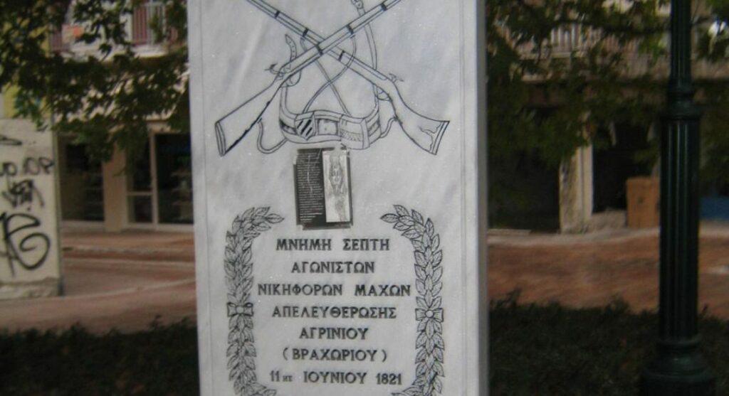 200 Χρόνια Από Την Απελευθέρωση Του Αγρινίου (11 Ιουνίου 1821)