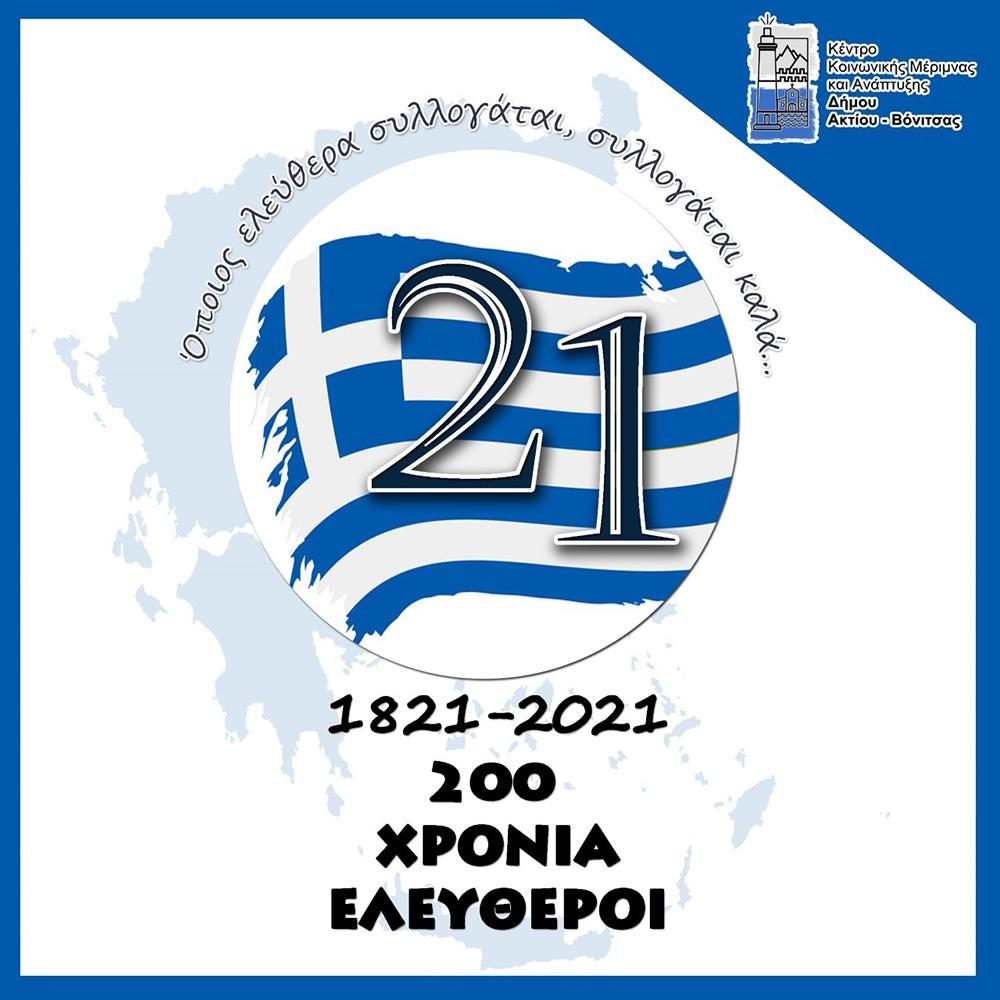 Επετειακές εκδηλώσεις Ελληνικής Επανάστασης 1821 Δήμου Ακτίου Βόνιτσας