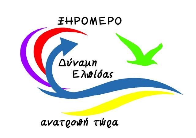 Στήριξη του Δήμου Ξηρομέρου και του Δημάρχου στο έργο των Νομικών Προσώπων.