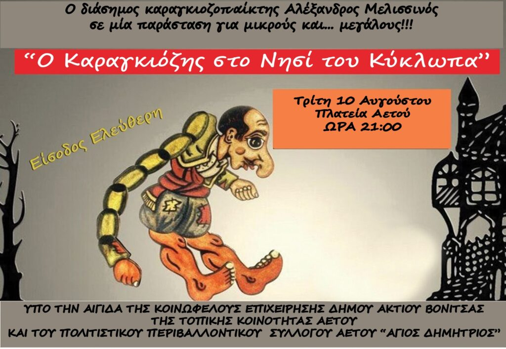 Έξι παραστάσεις Θεάτρου Σκιών στον Δήμο Ακτίου Βόνιτσας – Ο Καραγκιόζης από την Αρχαία Ελλάδα έως την Ελληνική επανάσταση του 1821