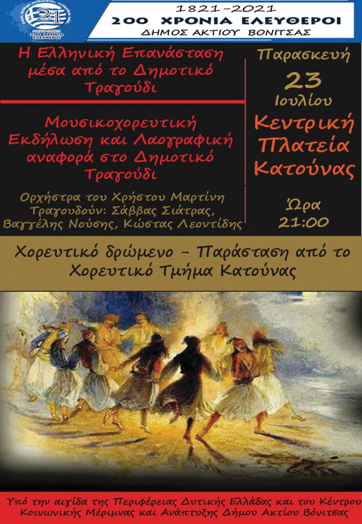 Παρασκευή 23 Ιουλίου στην Κεντρική Πλατεία της Κατούνας μουσικοχορευτική και λαογραφική εκδήλωση αφιερωμένη στο Δημοτικό Τραγούδι στην Ελληνική Επανάσταση.
